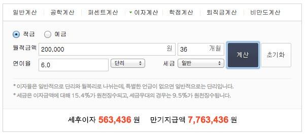 新韓銀行定期預金